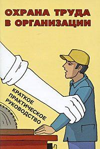 инструкция по охране труда для монтажника высотника