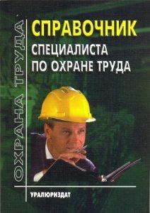 Справочник специалиста