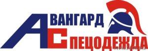 Фирма Авангард-спецодежда