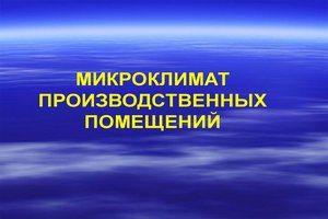 Санпин 2.2.4.548-96 гигиенические требования к микроклимату помещений